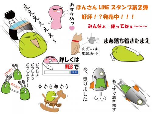 ぽんさんLINEスタンプ第2弾