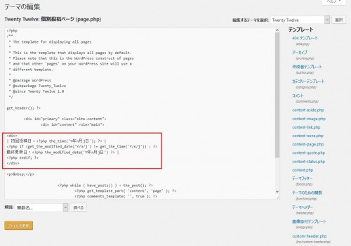 Wordpressテーマ「Twenty Twelve」最終更新日の表示方法 page.php編