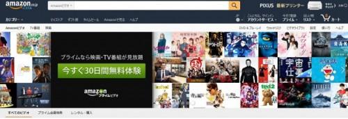 amazonプライムビデオ 映画・TV番組が見放題【30日間無料】
