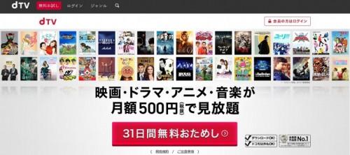 dtv 映画・ドラマ・アニメ・音楽が見放題【31日間無料】