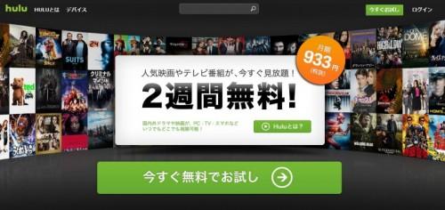 hulu 国内、海外の映画やドラマが見放題【2週間無料】