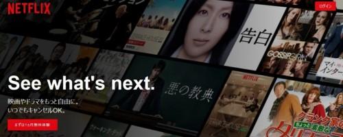 netflix 映画やドラマが見放題【1ヶ月無料】