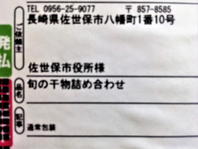 ふるさと納税の返礼品が届きました【佐世保市「旬の干物詰め合わせ」】