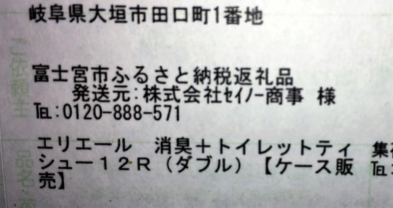 ふるさと納税返礼品が届きました第2弾【富士宮市 エリエール 消臭+トイレットティシュー(ダブル) 12ロール×8パック(96個)】