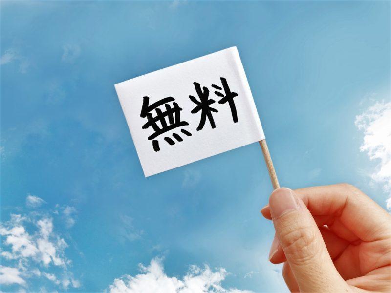 #ゲーミングPC 買うなら今しかない!48回まで分割手数料0円!