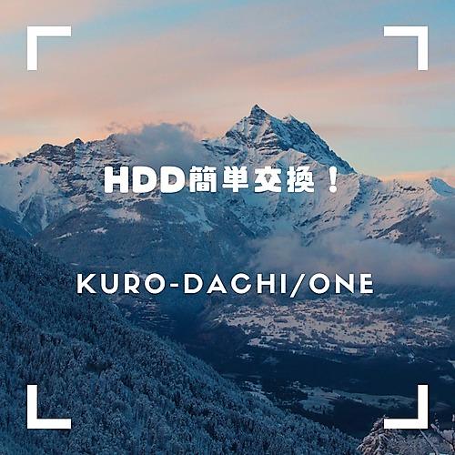 挿すだけHDD簡単交換!「KURO-DACHI/ONE」購入