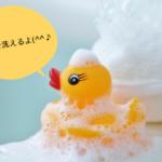 楽に体を洗えるよ(^^♪