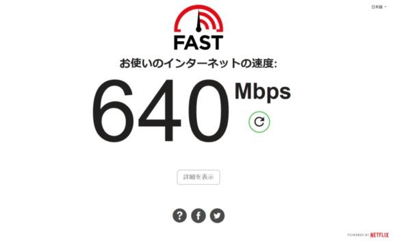 有線接続でのダウンロード速度
