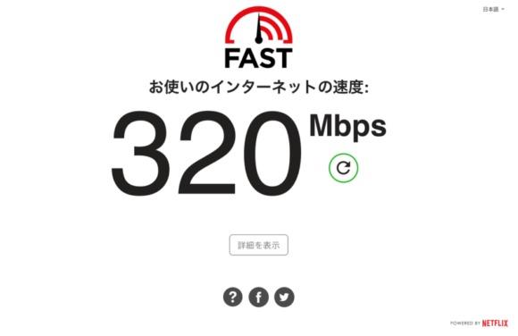 無線LANダウンロード速度
