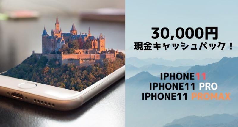 【30,000円現金キャッシュバック】iPhone11 / iPhone11 Pro / iPhone11 ProMax