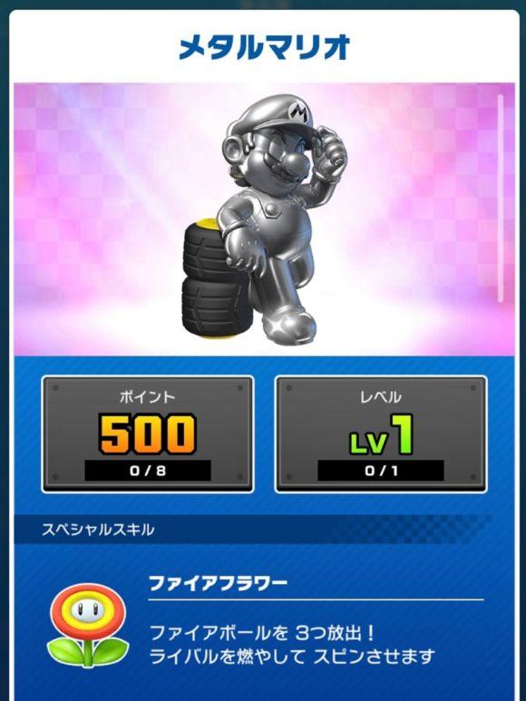 【マリオカートツアー】メタルマリオ