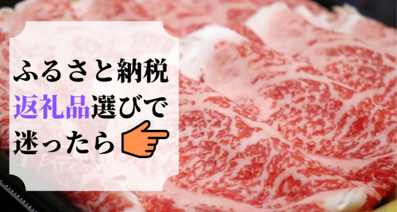 ふるさと納税で、常に人気特産品ランキング上位に君臨する「牛肉」、「かに」、「うなぎ」の3品を有名ふるさと納税サイトで比較。