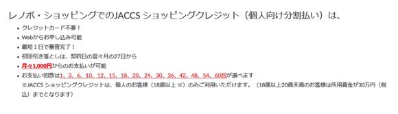 レノボ-JACCS ショッピングクレジット(個人向け分割払い)