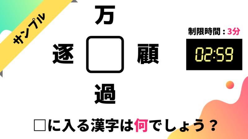 穴埋め漢字クイズを作ってみました