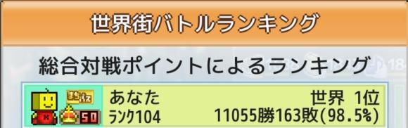 【箱庭タウンズ】世界街バトルランキング1位獲得!