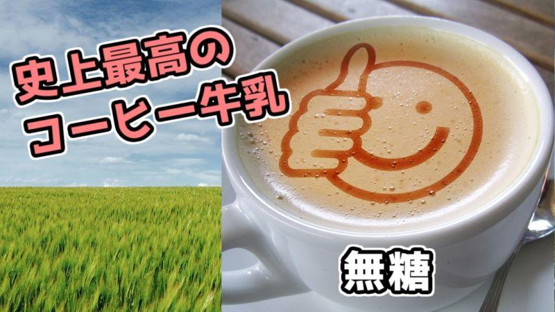 史上最高のコーヒー牛乳(無糖)