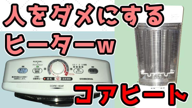 【買って良かった】人をダメにする悪魔のヒーター「コロナ遠赤外線電気ストーブ(CH-1220R-W)」