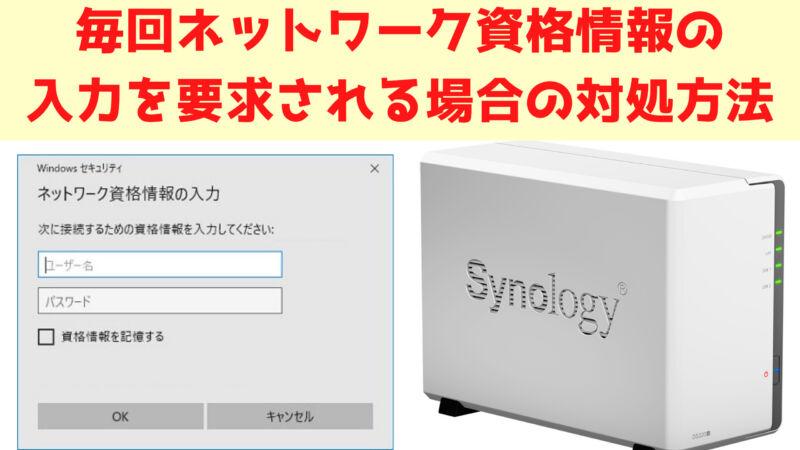 毎回ネットワーク資格情報の入力を要求される場合の対処方法(備忘録)/ NAS(synology DS220j)、Windows10