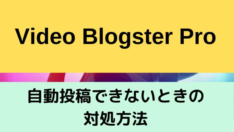 YouTubeのまとめサイトを作った時に、video blogster proで動画の自動投稿がうまくいかなかったときの対処方法
